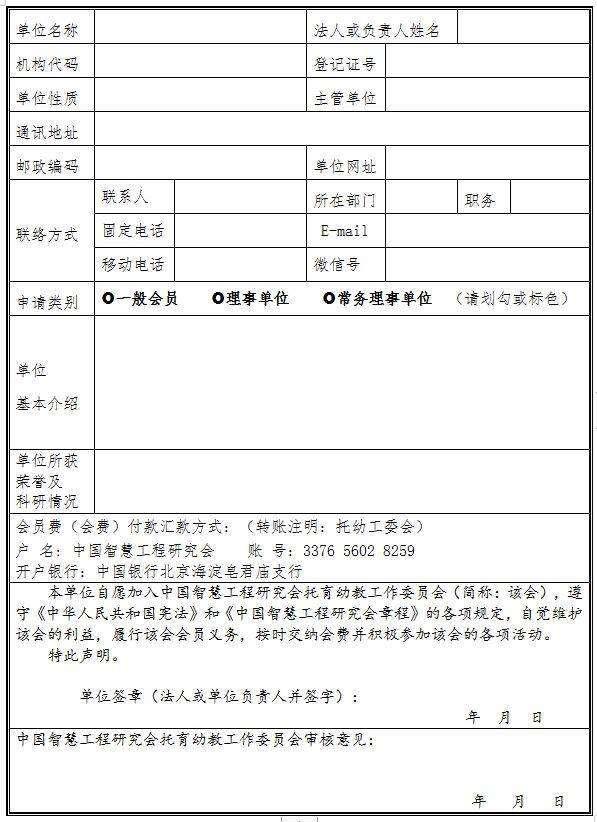 单位申请表.png