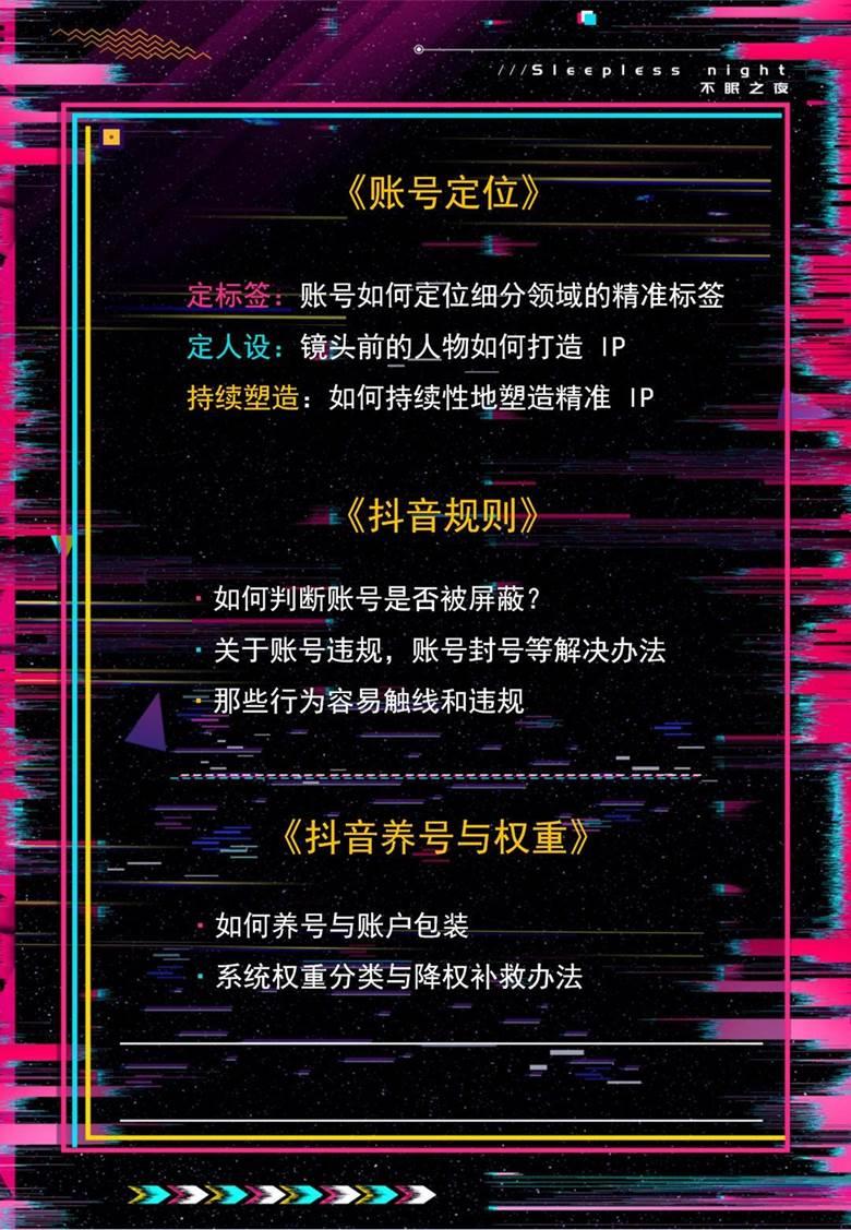 亿企播网红培训课(1)_03.png