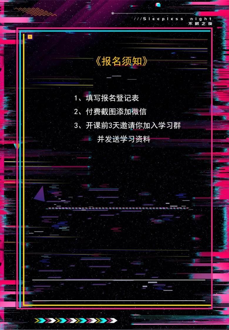 亿企播网红培训课(1)_07.png