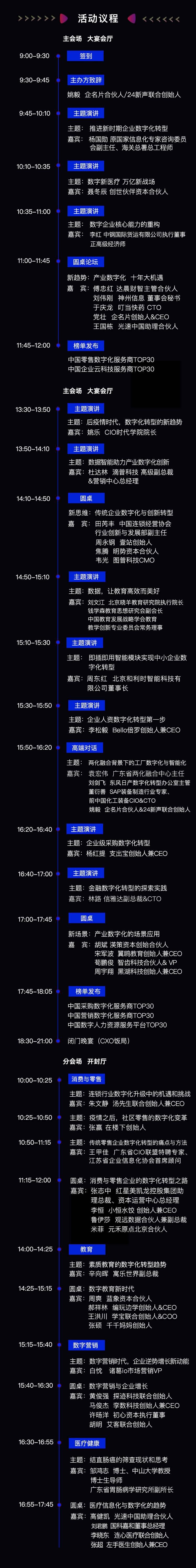 918数字中国峰会-议程.jpg