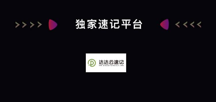 独家速记平台.jpg