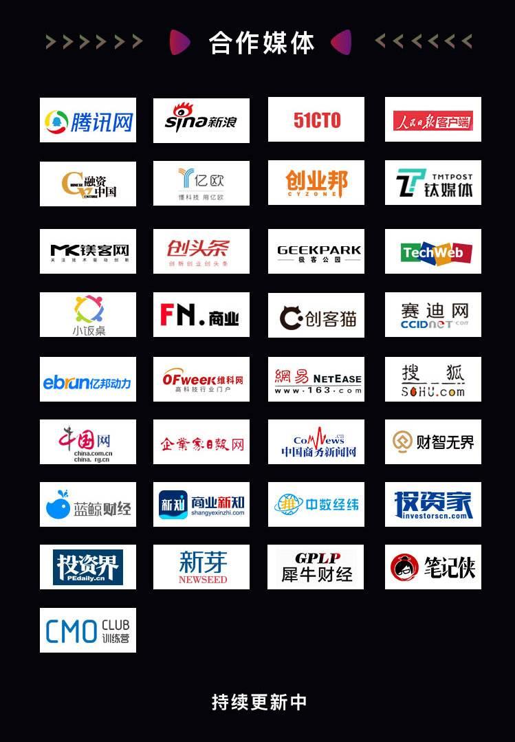 918数字中国峰会-合作媒体.jpg