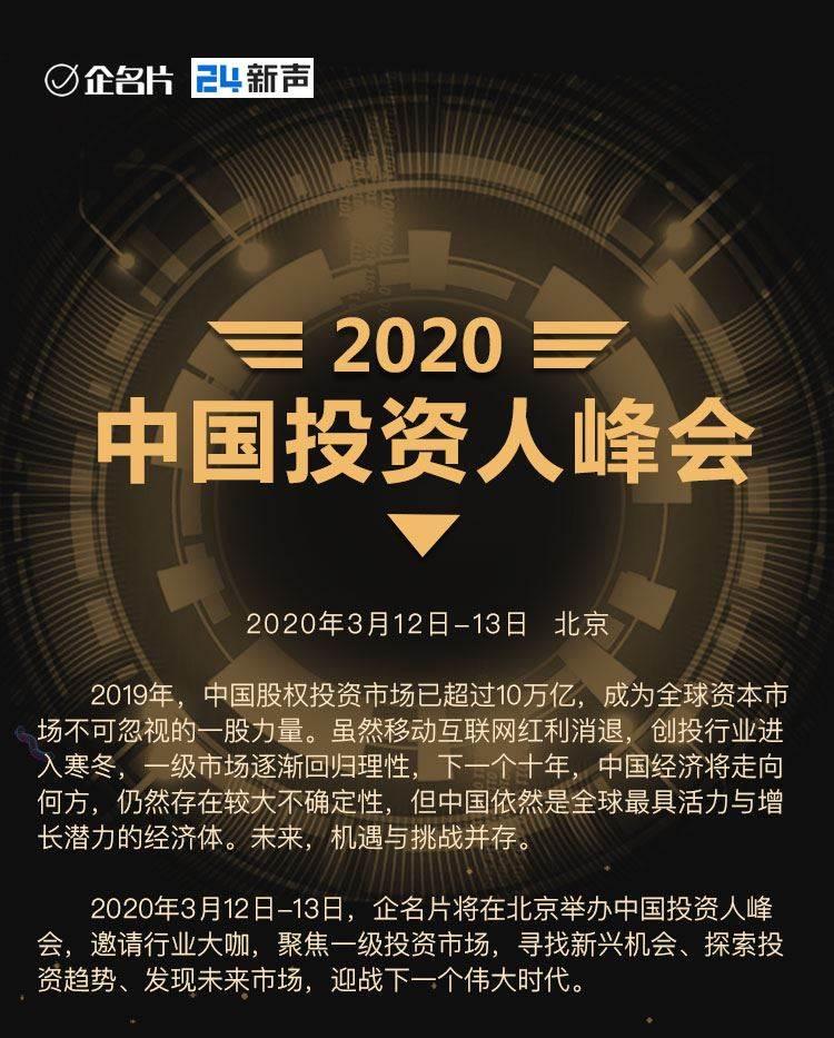 峰会头部介绍20200115.jpg