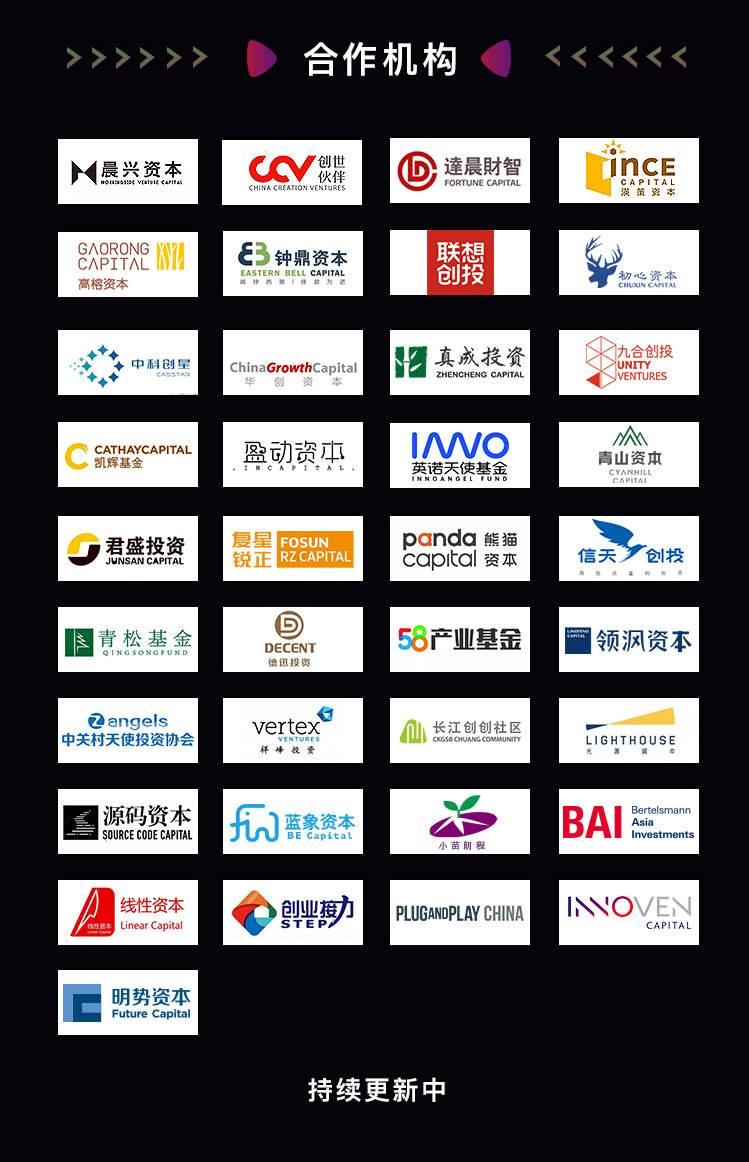 918数字中国峰会-合作机构.jpg