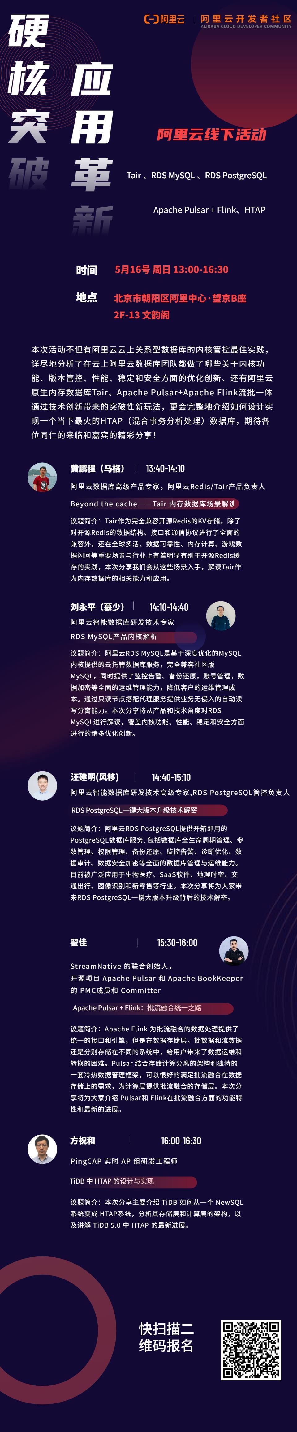 5-16北京数据库活动海报.jpg