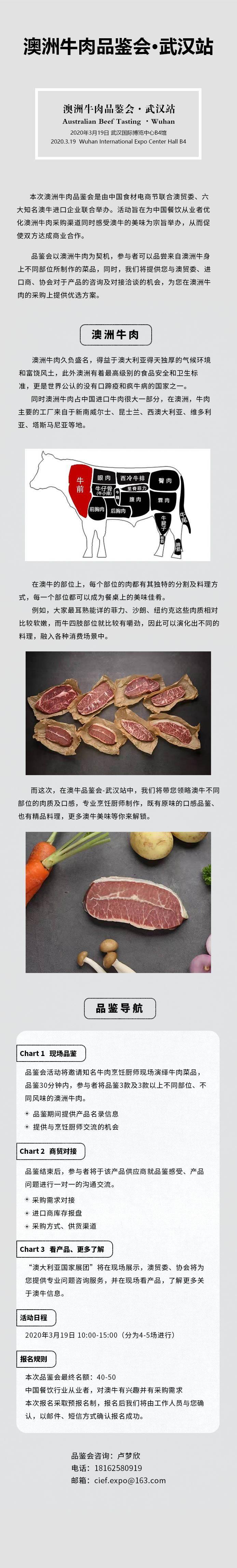 澳洲牛肉品鉴会-长图.jpg