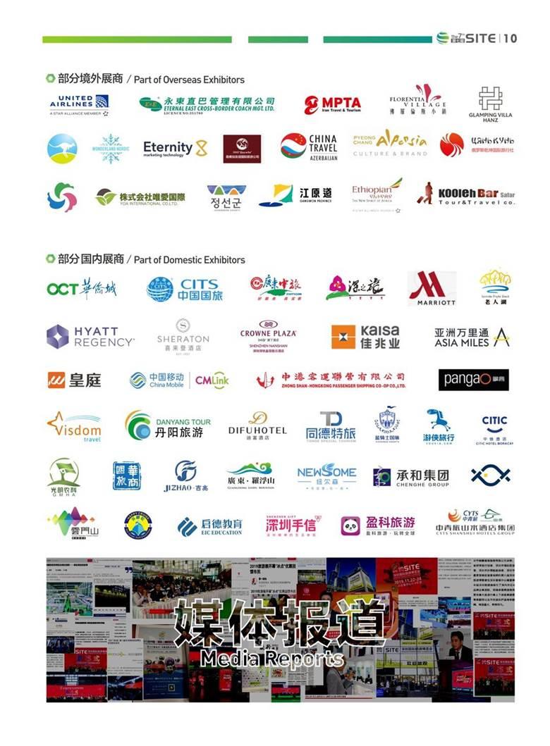 2020第七届深圳国际旅博会 邀请函_10.png
