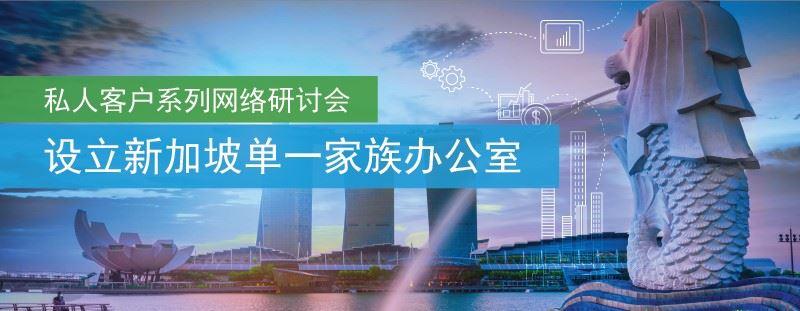 RSM_SBASF-Singapore-China-Webinar_qr.jpg