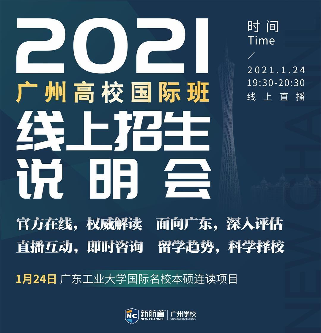 2021广州高校国际班线上招生说明会 广工竖版.jpg