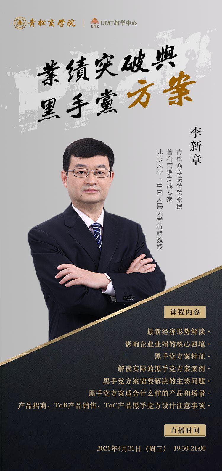 青松在线海报:88期2021年04月21日李新章《业绩突破与黑手党方案》无二维码详情.png