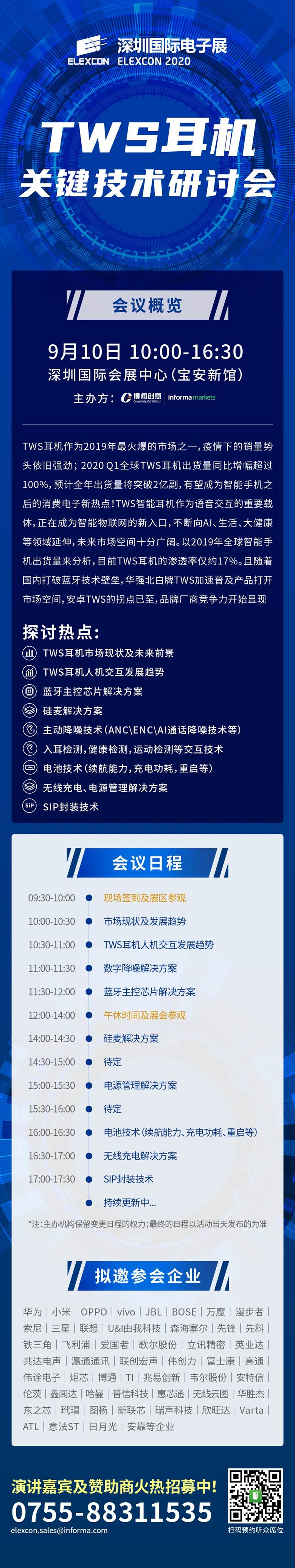 TWS耳机关键技术研讨会 长图(加日程).png