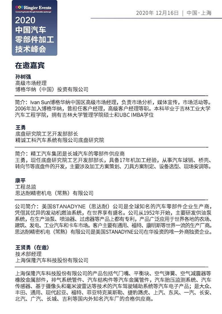 2020中国汽车零部件加工技术峰会(11)_页面_3.jpg