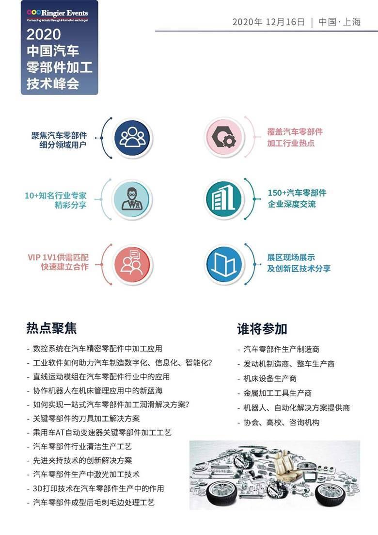 2020中国汽车零部件加工技术峰会(11)_页面_2.jpg