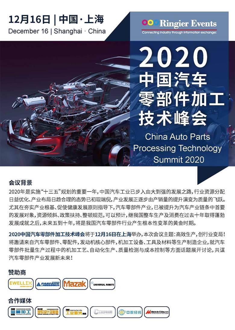 2020中国汽车零部件加工技术峰会(11)_页面_1.jpg