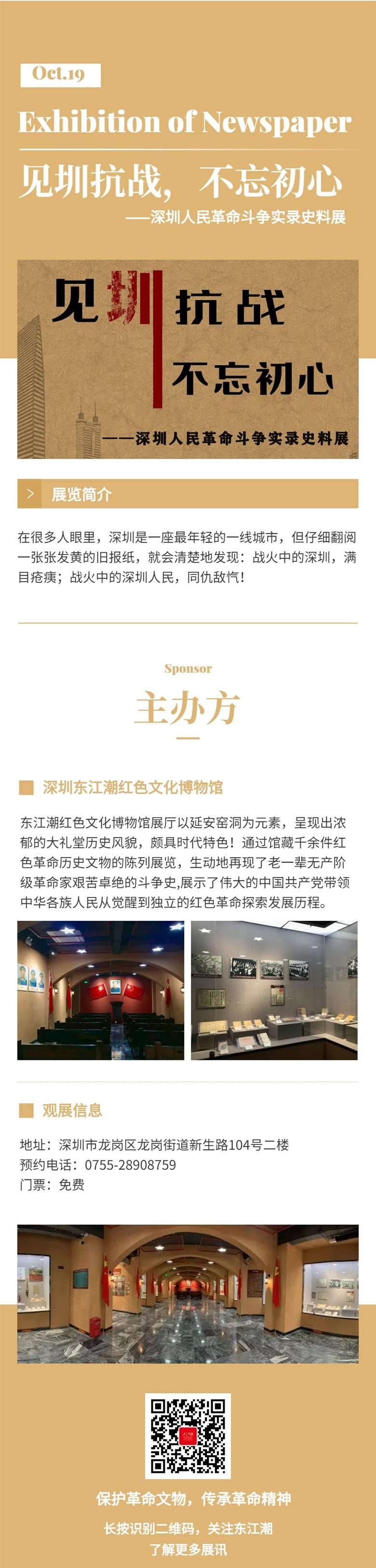 电子简报新闻资讯头条报告长图-20201008160522.png