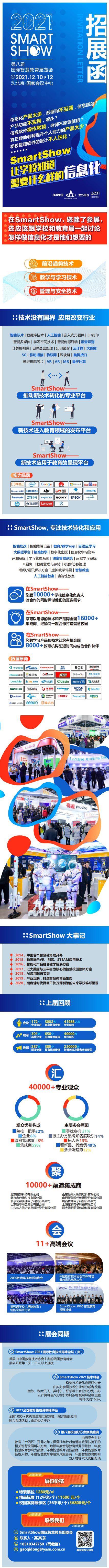SmartShow2021智慧教育展邀请函_0.png
