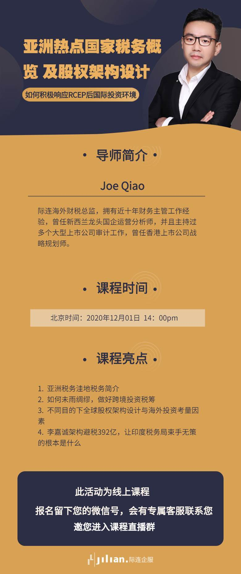税务课程长图海报 (1).jpg