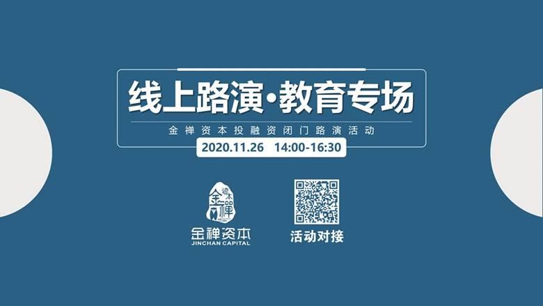 11.19教育专场宣传PPT_01.png