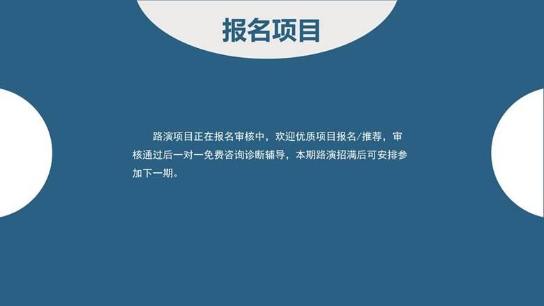 9.29教育专场宣传PPT_08.png