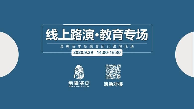 9.29教育专场宣传PPT_01.png
