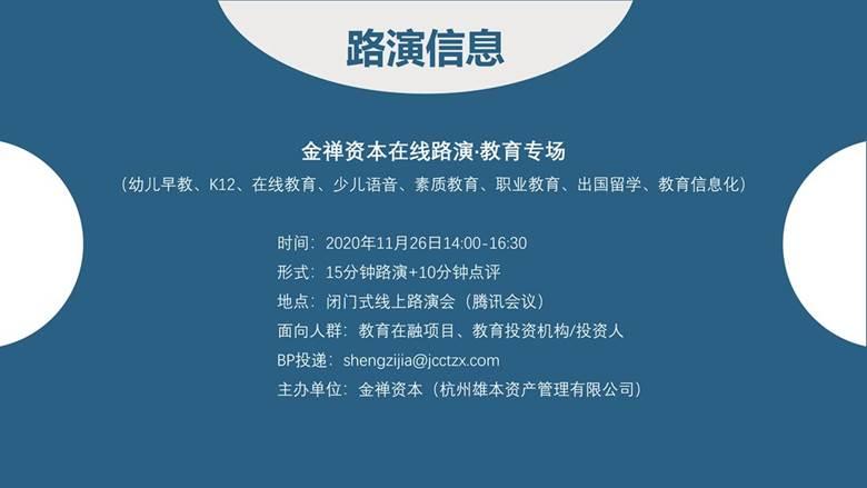 11.19教育专场宣传PPT_03.png