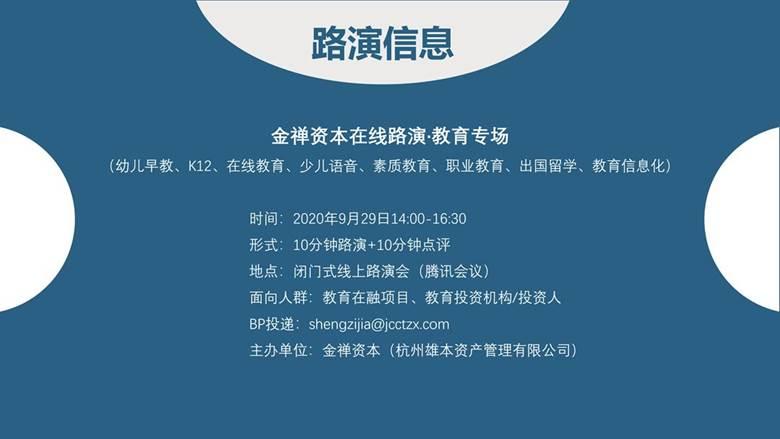 9.29教育专场宣传PPT_03.png