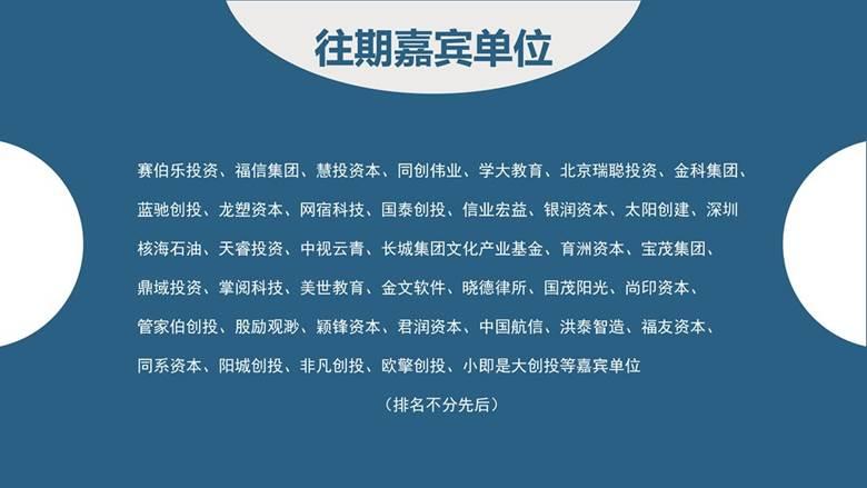 10.30教育专场宣传PPT_08.png
