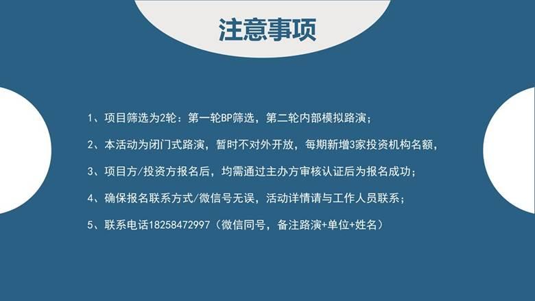 10.30教育专场宣传PPT_07.png