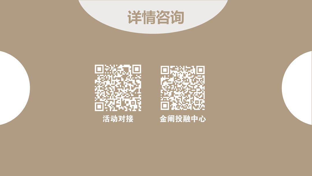 21.5.27教育专场宣传PPT_09.png