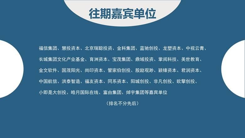 9.29教育专场宣传PPT_10.png