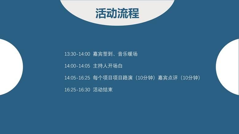9.29教育专场宣传PPT_04.png