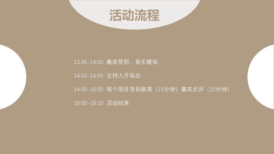 21.5.27教育专场宣传PPT_04.png