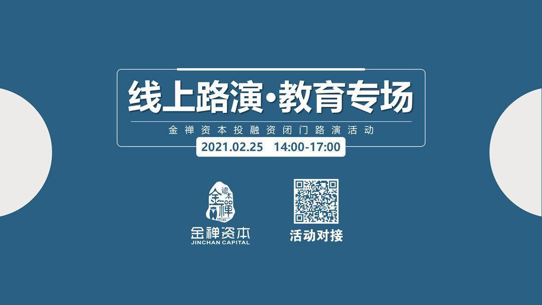 21.2.25教育专场宣传PPT_01.png