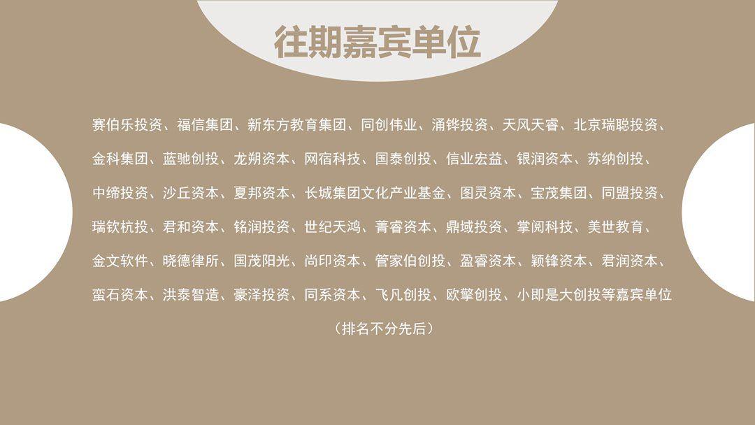 21.5.27教育专场宣传PPT_07.png