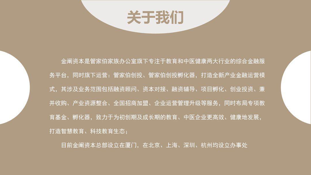 21.5.27教育专场宣传PPT_08.png