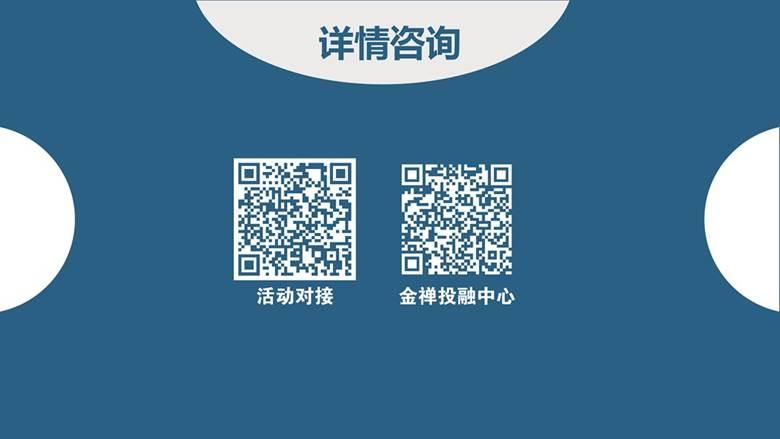 11.19教育专场宣传PPT_09.png