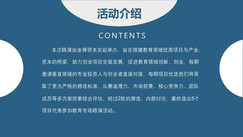 9.29教育专场宣传PPT_02.png