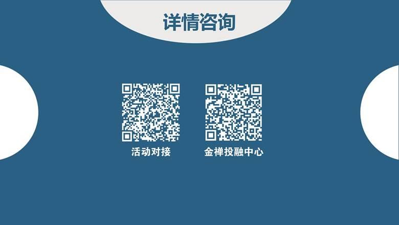 9.29教育专场宣传PPT_11.png