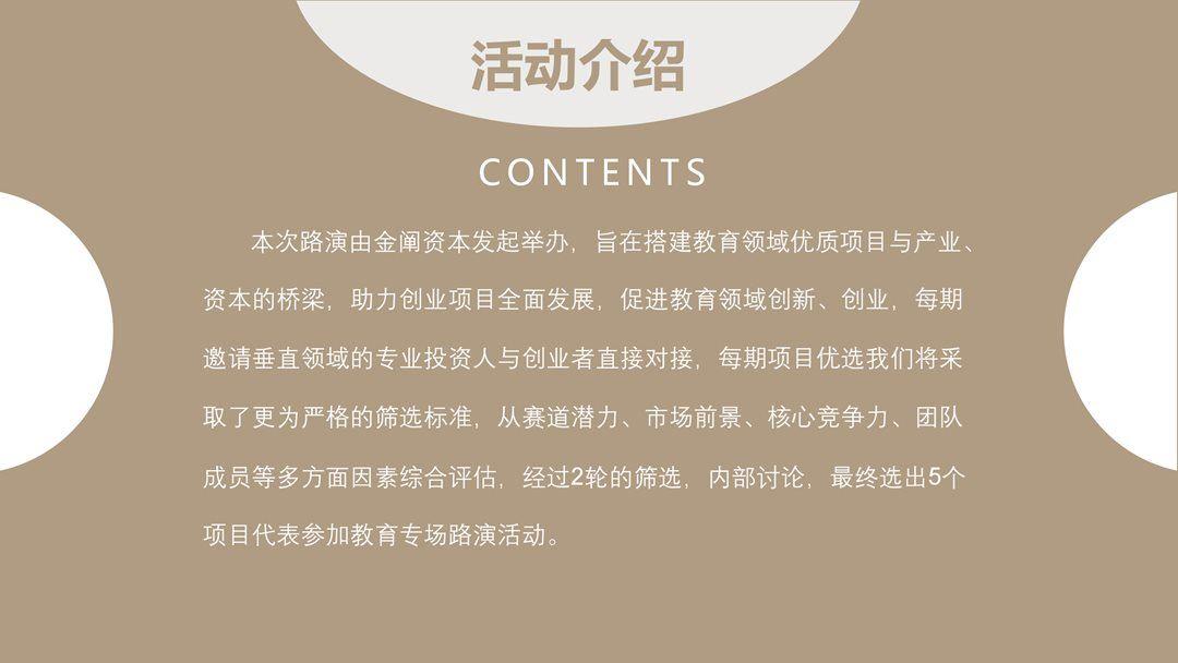 21.5.27教育专场宣传PPT_02.png