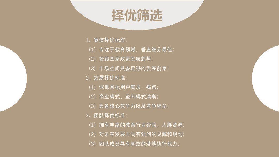 21.5.27教育专场宣传PPT_05.png