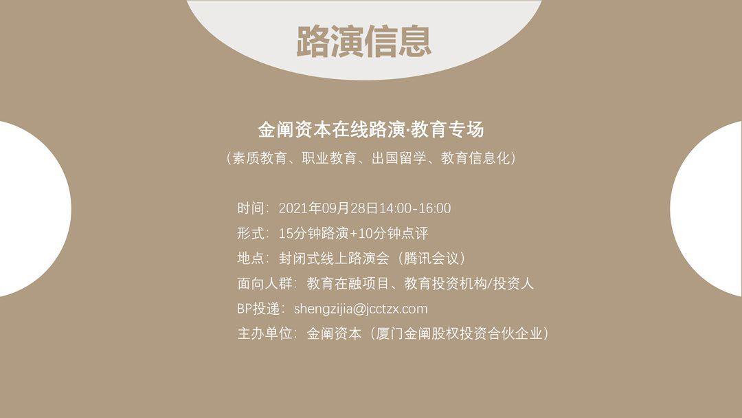 21.8.31教育专场宣传PPT_03.png