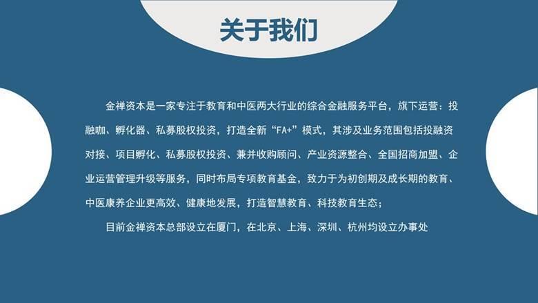 12.29教育专场宣传PPT_08.png