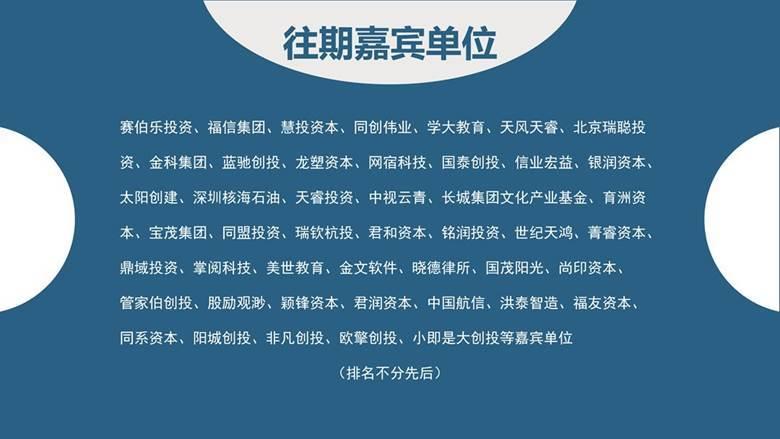 12.29教育专场宣传PPT_07.png