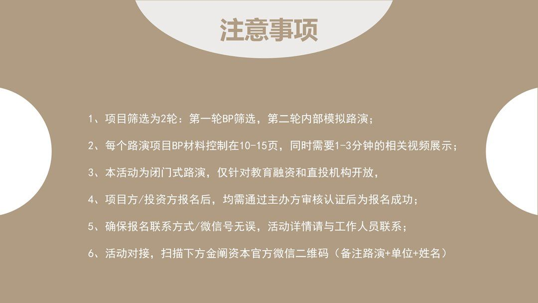 21.5.27教育专场宣传PPT_06.png