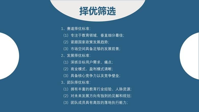 9.29教育专场宣传PPT_05.png