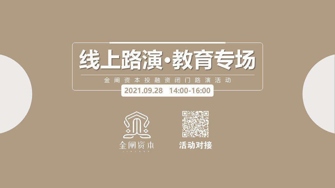21.8.31教育专场宣传PPT_01.png