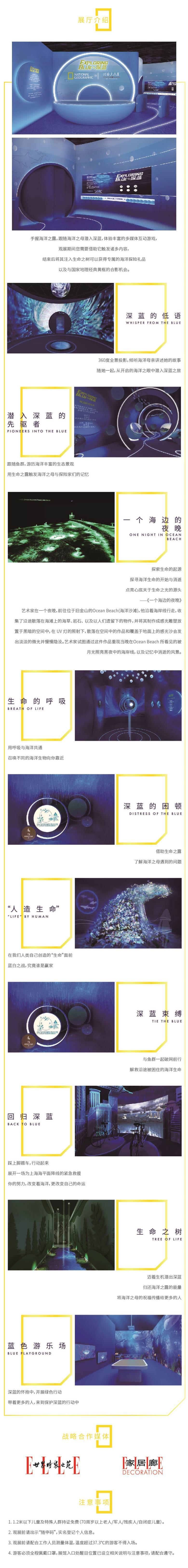 深蓝海报最新小-3.jpg