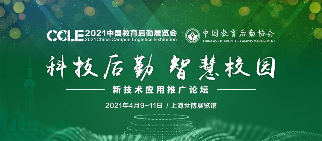 高峰论坛官网banner-2021(3).jpg