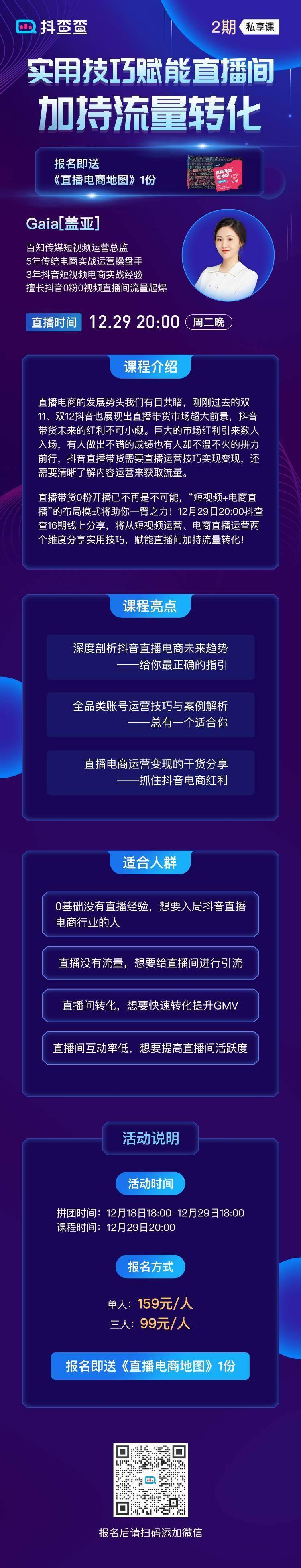 抖查查16期-活动行长图psd.jpg