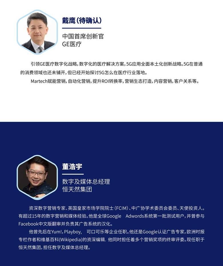 数字化新增长年会_06_看图王.png
